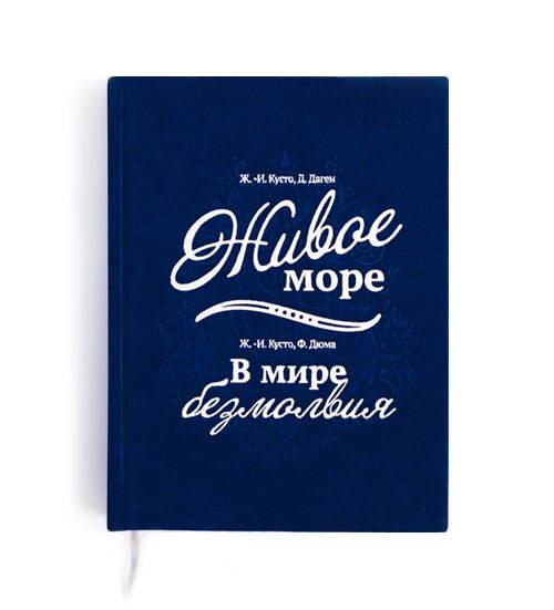 Книга Живое море авторы Ж.-И. Кусто, Д. Даген