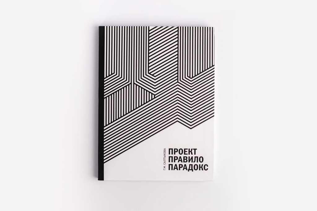 Дизайн обложки книги Проект Правило Парадокс Салтыкова Г.М.