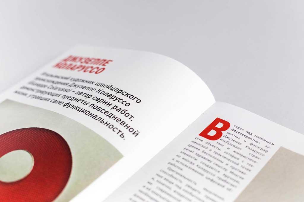 Элементы дизайна блока книги Проект Правило Парадокс Салтыкова Г.М.