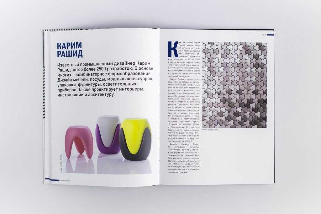 Верстка блока книги Проект Правило Парадокс Салтыкова Г.М.