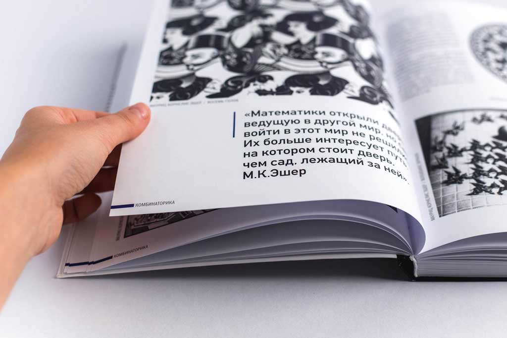 Оформление разворота книги Проект Правило Парадокс Салтыкова Г.М.