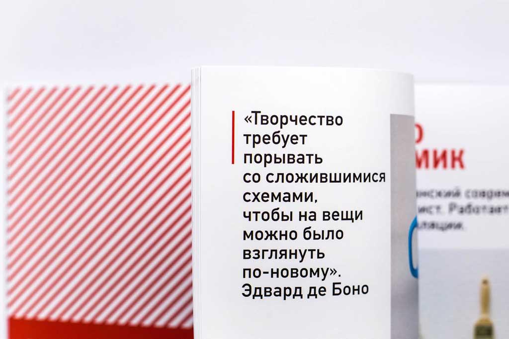 Элементы дизайна разворота книги Проект Правило Парадокс Салтыкова Г.М.