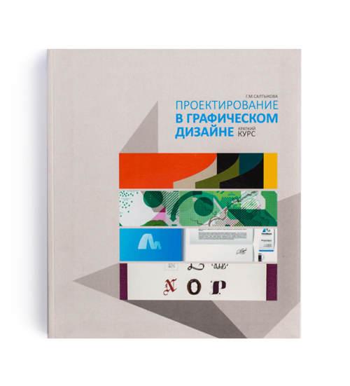 Издание книги Проектирование в графическом дизайне Салтыкова Г.М.