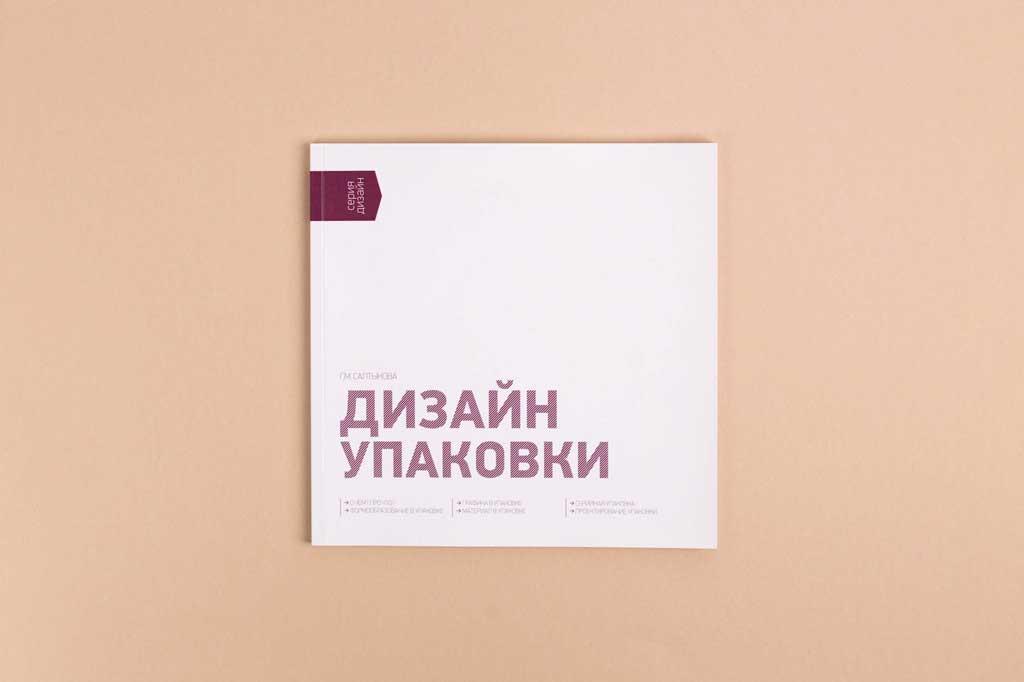 Обложка книги Дизайн упаковки Салтыкова Г.М.