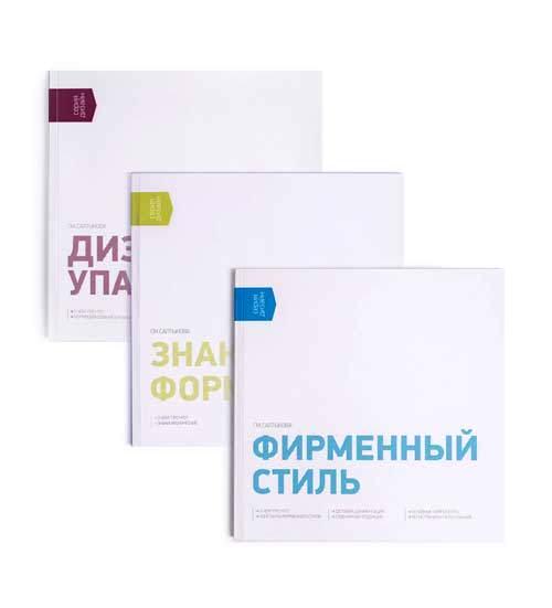 Издание серии книг о дизайне Салтыкова Г.М.