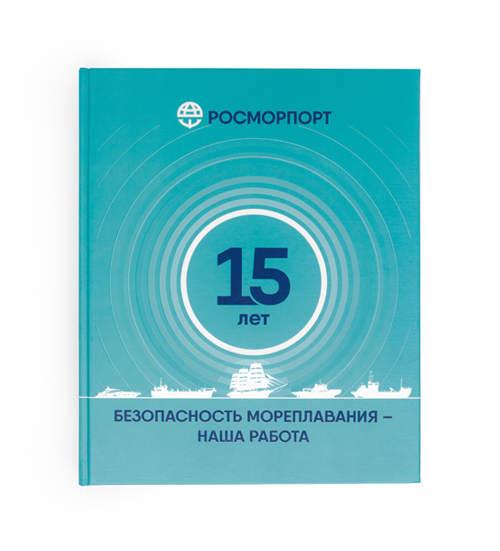 Книга к 15-му юбилею предприятия Росморпорт