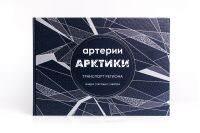 Издание книги Артерии Арктики