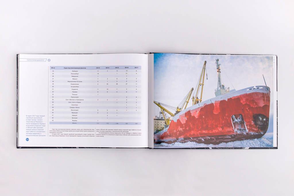 Верстка и дизайн таблиц книги Артерии Арктики: транспорт региона вчера, сегодня, завтра