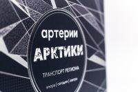 Дизайн обложки книги Артерии Арктики — книга светится в темноте