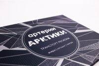 Дизайн обложки книги альбомного формата Артерии Арктики