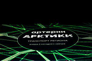 Дизайн обложки книги, которая светится в темноте / Артерии Арктики для Министерства Транспорта РФ