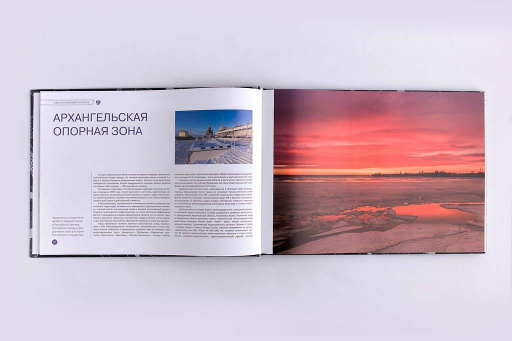 Верстка книги Артерии Арктики: транспорт региона вчера, сегодня, завтра