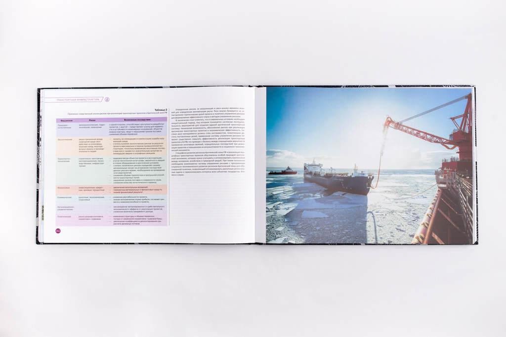 Оформление таблиц книги Артерии Арктики: транспорт региона вчера, сегодня, завтра