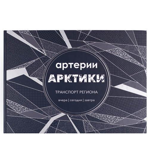 Книга для Министерства Транспорта РФ — Артерии Арктики: транспорт региона вчера, сегодня, завтра