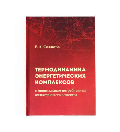 Книга Термодинамика энергетических комплексов с мини- мальным потреблением охлаждающего вещества автора Солдатов В.А.