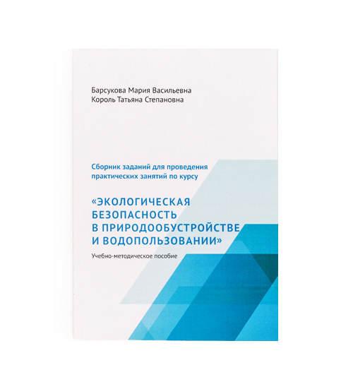 Книга Экологическая безопасность в природообустройстве и водопользовании