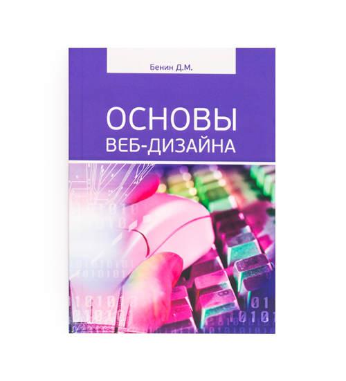 Книга Бенин Д. М. Основы веб-дизайна