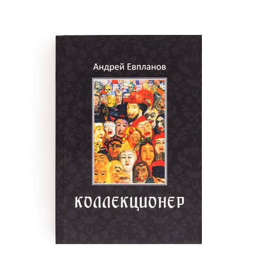 Книга Коллекционер. Андрей Евпланов