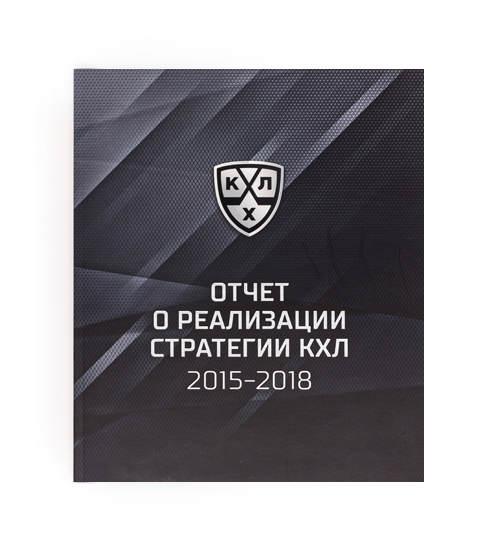 Отчет о реализации стратегии КХЛ 2015–1018