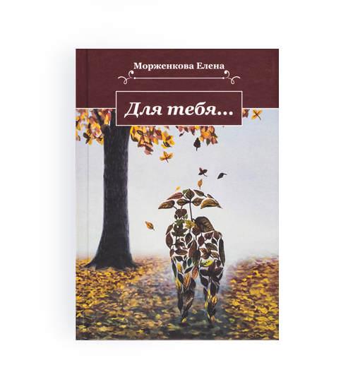 Книга стихов Для тебя автор Морженкова Елена