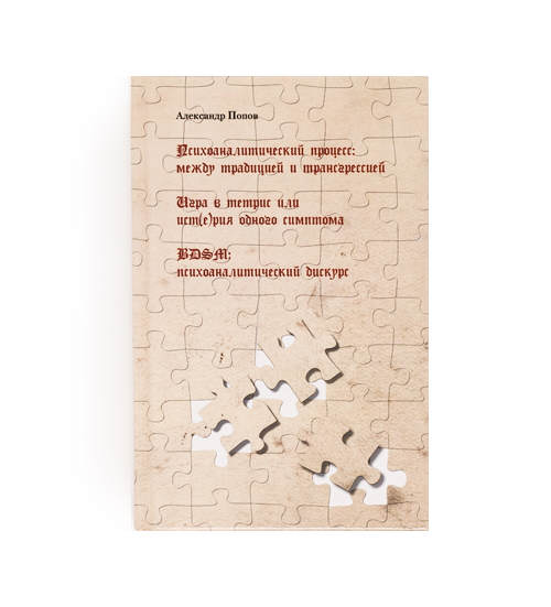 Книга Психоаналитический процесс между традицией и трансагрессией