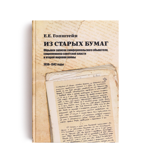 Книга Из старых бумаг / Е.Е. Гопштейн