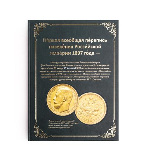 Книга ручной работы с тиснением и вклейкой изображения монет Первая всеобщая перепись населения Российской Империи 1897 года