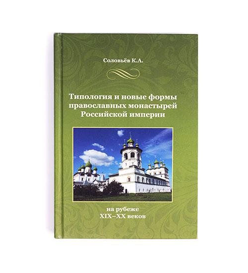 Издание книги Типология и новые формы православных монастырей Российской империи - автор Соловьев К.А.