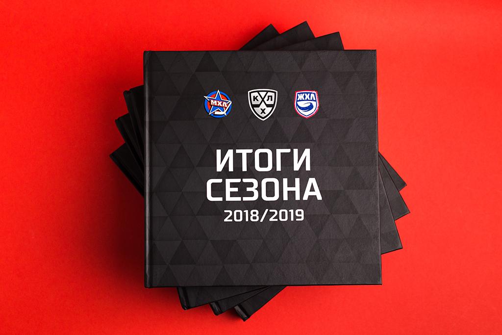 Стопка книг Итоги сезона 2018/2019