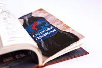 Иллюстрирование разворота книги Записки мёртвого рекламиста