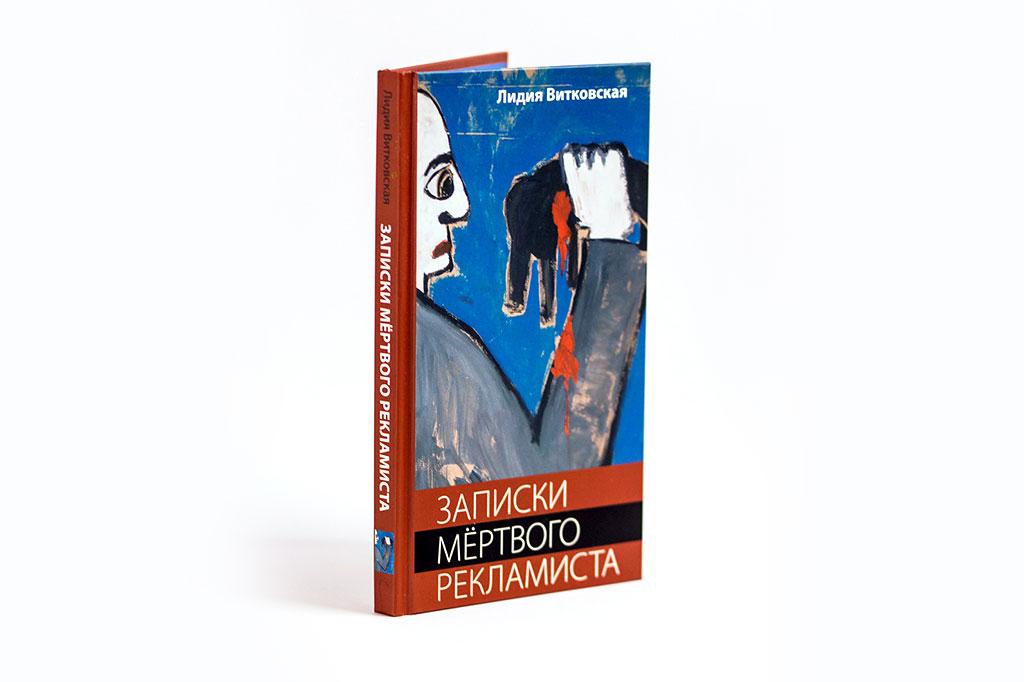 Дизайн обложки книги Записки мёртвого рекламиста - Лидия Витковская