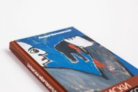 Оформление обложки книги Записки мёртвого рекламиста
