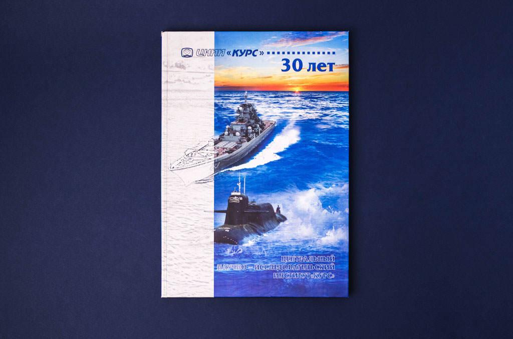 Издание юбилейной книги «Курс 30 лет»
