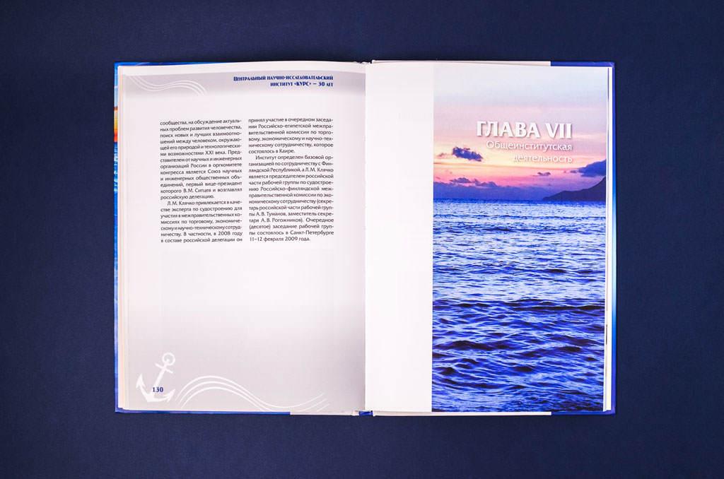 Оформление шмуцтитула юбилейной книги «Курс 30 лет»