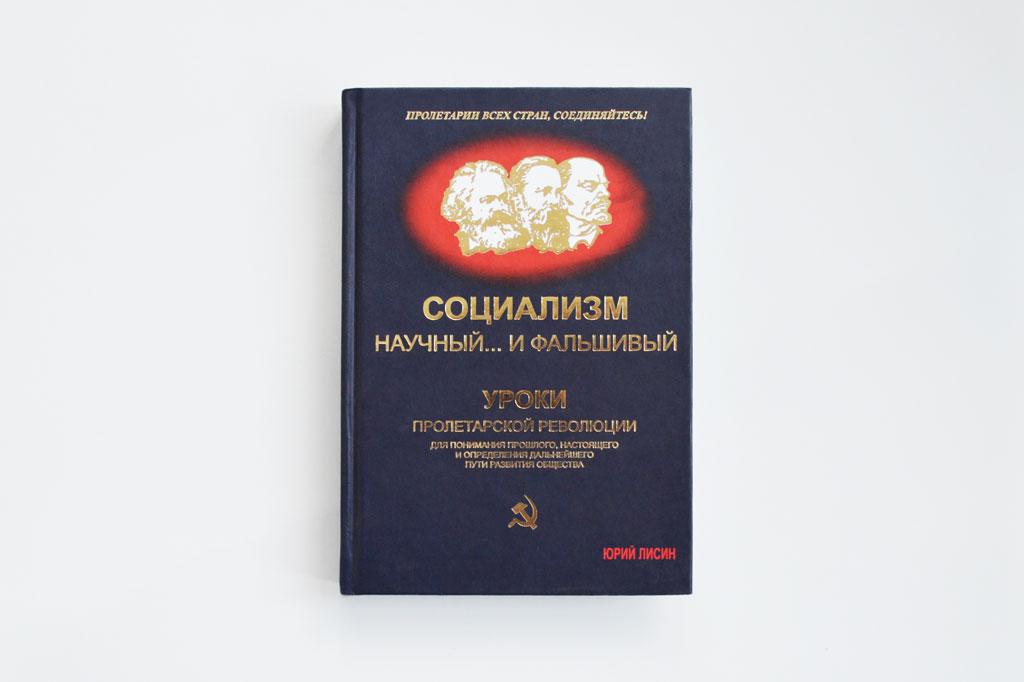 Дизайн обложки книги Социализм научный… и фальшивый