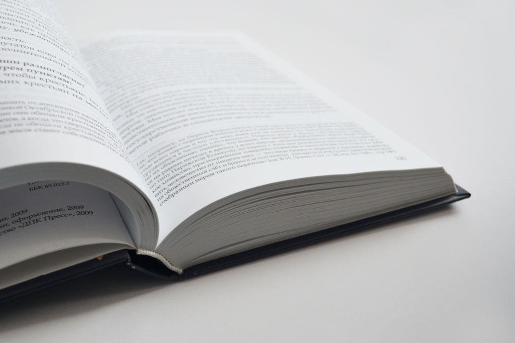 Переплет книги Социализм научный… и фальшивый