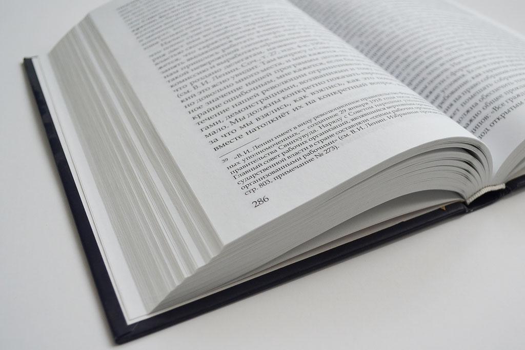 Верстка книги Социализм научный… и фальшивый