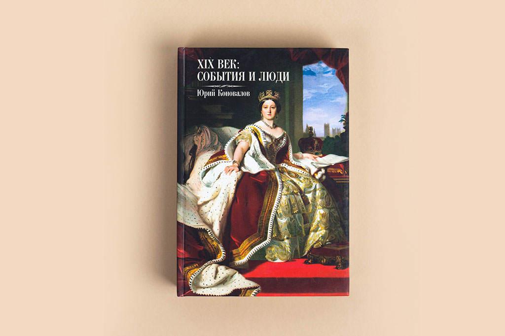 Оформление книги XIX век: события и люди автор Коновалов Юрий
