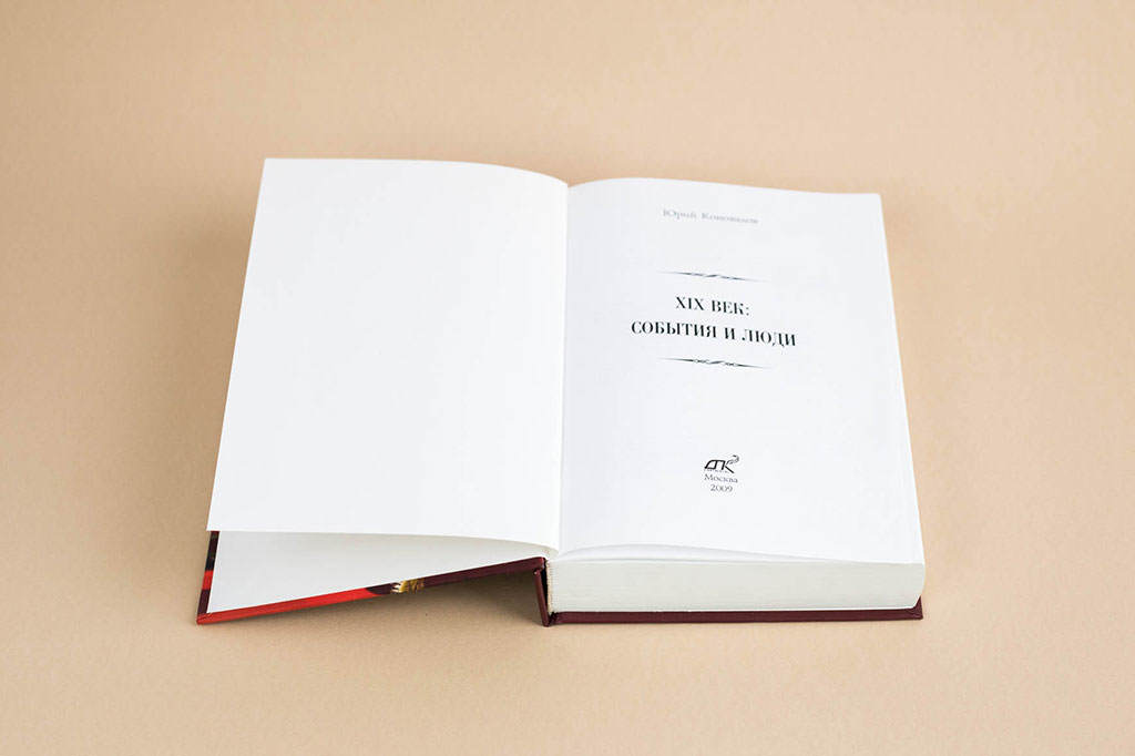 Титульный лист книги XIX век: события и люди - автор Коновалов Юрий