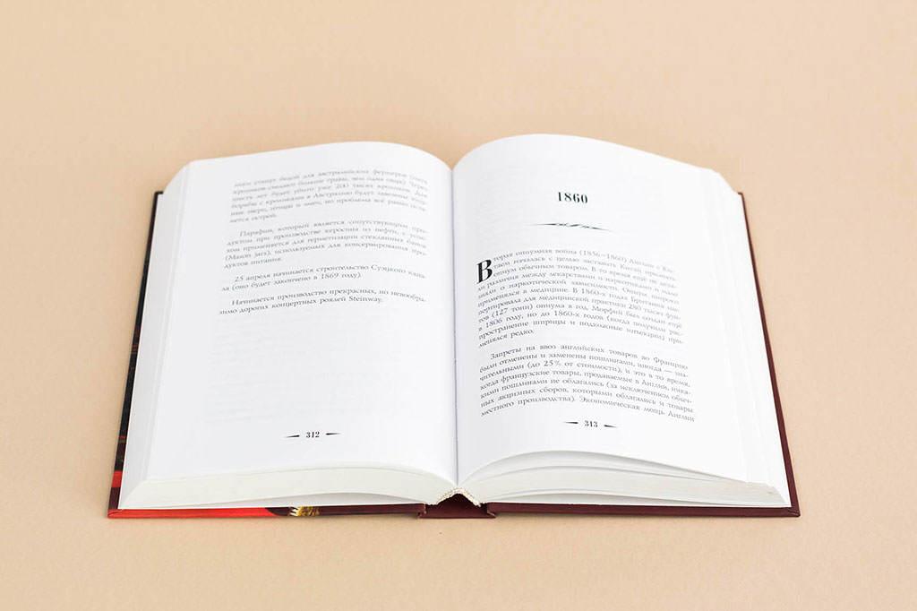 Дизайн блока книги XIX век: события и люди - автор Коновалов Юрий