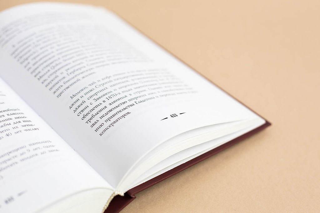 Верстка книги XIX век: события и люди - автор Коновалов Юрий