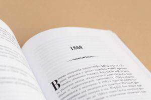Оформление блока книги XIX век: события и люди - автор Коновалов Юрий-6