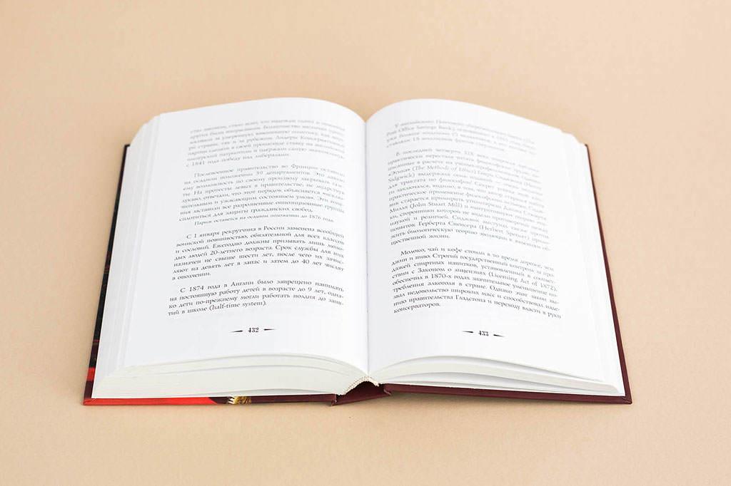 Дизайн блока книги XIX век: события и люди - автор Коновалов Юрий-6