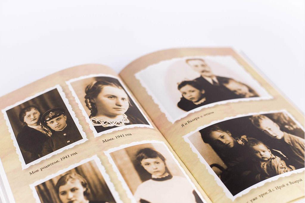 Оформление фотоархива в книге Непридуманная жизнь