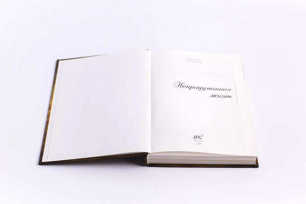 Титульный лист мемуаров Непридуманная жизнь