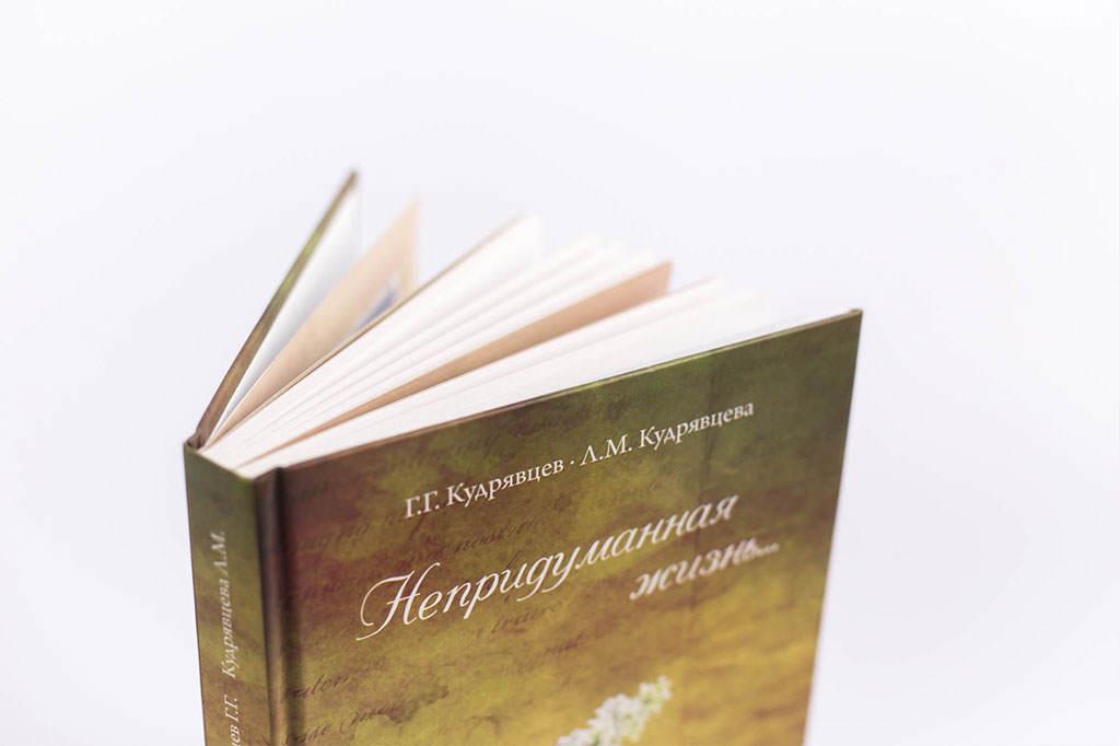 Дизайн обложки книги Непридуманная жизнь