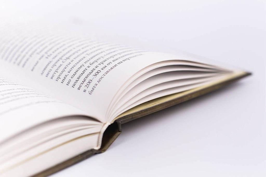 Страницы книги Непридуманная жизнь