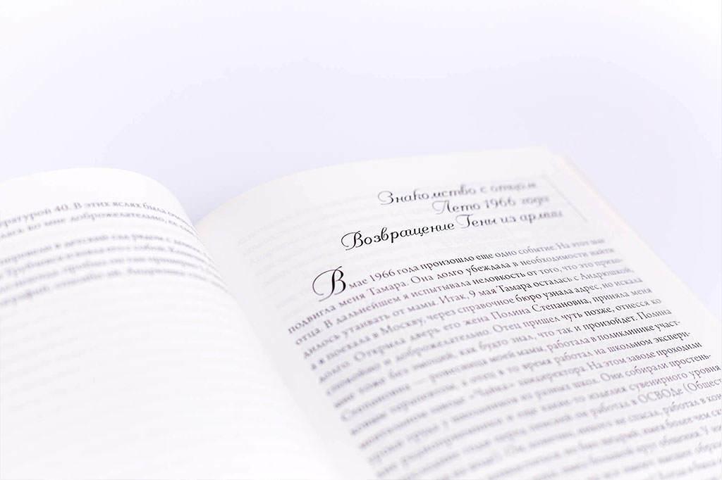 Оформление книги Непридуманная жизнь
