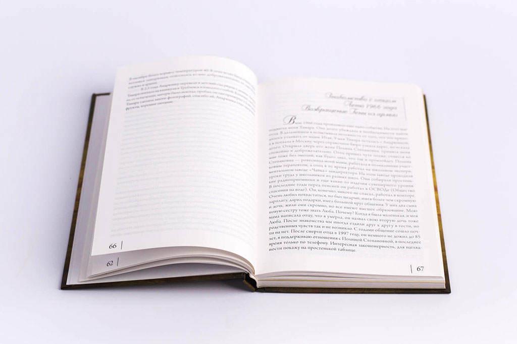 Дизайн блока книги Непридуманная жизнь