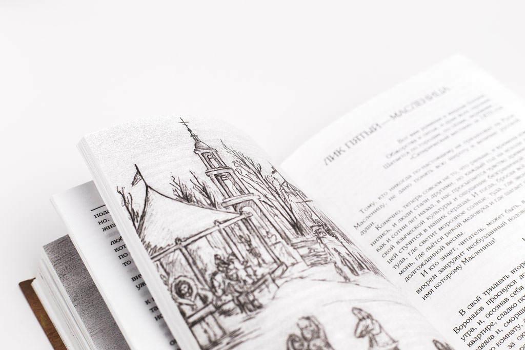 Иллюстрирование книги Моя Россия